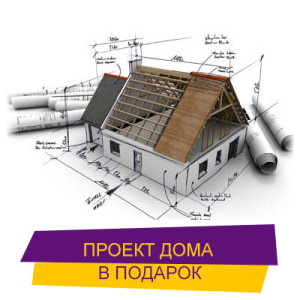 Проект дома в подарок