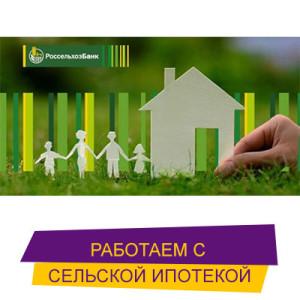 Работаем с сельской ипотекой