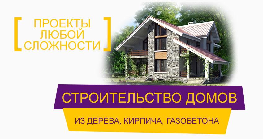 Строительство домов в Великом Новгороде - Русская деревня