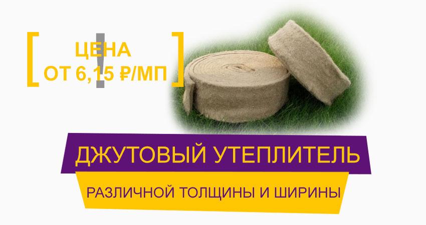 Межвенцовый джутовый утеплитель в Великом Новгороде - Русская деревня