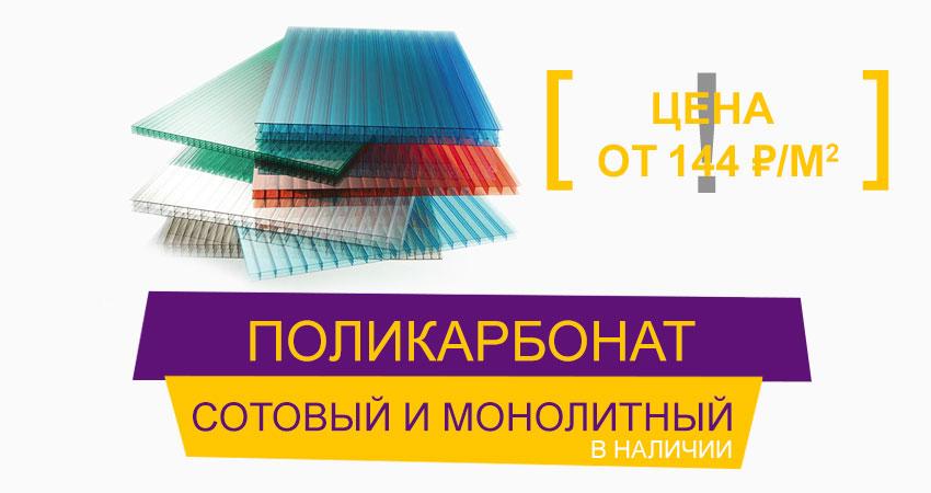 Поликарбонат в Великом Новгорое - Русская деревня