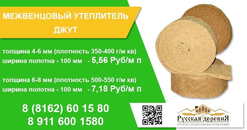 Продажа джутового утеплителя в  Великом Новгороде